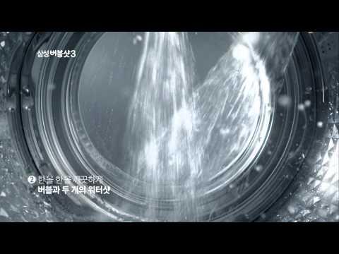 2013년 삼성 버블샷3 W9000 TV CF 광고 - 2013 Samsung Bubbleshot Washing Machine TV CM (CF) (видео)