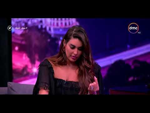 """ياسمين صبري تعد الفول """"الإسكندراني"""" في """"عيش الليلة"""""""