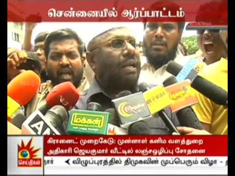 Innocence of Muslims-Anti Islamic film Protests against US continue in Chennai-Kalaignar TV