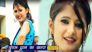 Video Ghunghru Tutan Ka Khatra   घुंघरू टूटन का खतरा   Anjali Raghav, Anney B   Haryanvi New Songs download in MP3, 3GP, MP4, WEBM, AVI, FLV January 2017