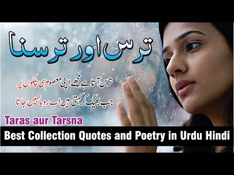 Taras aur Tarsana best quotes and poetry Urdu/Hindi with voice andi images  Golden words