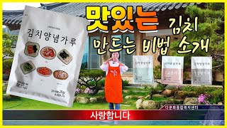 video thumbnail HEAGACHON Kimchi MAKING POWDER / Kimchi seasoning youtube