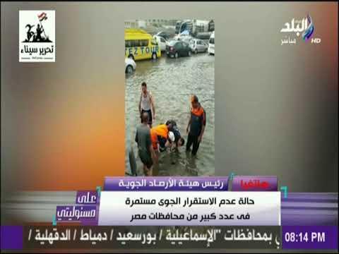 العرب اليوم - شاهد : رئيس هيئة الأرصاد الجوية يُحذّر من الطقس السئ