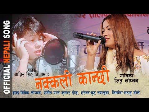 (New Selo Song NAKKALI KANCHHI by Jitu Lopchan & Ashish SIngtan Tamang 2018 - Duration: 6 minutes, 59 seconds.)