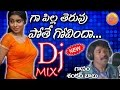 Govinda Ga Pilla Teruvu pothe Dj Song | Telugu Dj Songs | New Telangana Dj Songs | Private Dj Songs