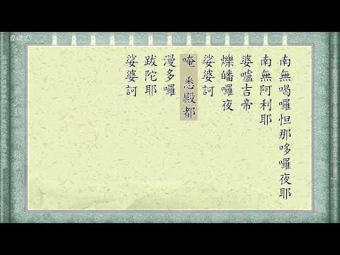 《大悲咒》 108遍  (附計數表)  萬佛聖城唱誦  剪輯加長版