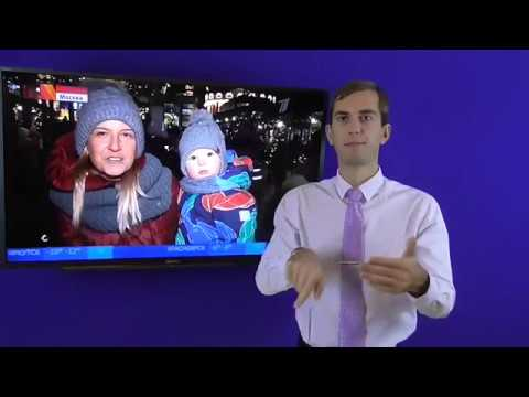 новости 23.12.2017 для глухих  на русском жестовом языке