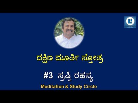 Srishti Rahasya D3 Kannada#Dakshinamurthystotra#selfenquiry #vicharamarg #advaita