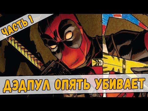 Дэдпул ОПЯТЬ убивает вселенную Марвел. Часть 1. Досмотрите видео до конца - DomaVideo.Ru
