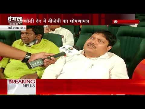 क्या संकल्प पत्र से बीजेपी को मिलेगी बंगाल की सत्ता?
