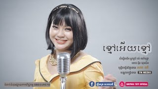 Khmer Travel - Pnher Propun Nov CASINO