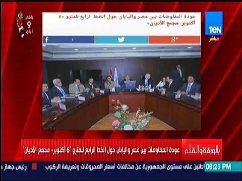 قناة TEN برنامج بالورقة والقلم .. عودة المفاوضات بين مصر واليابان حول الخط الرابع لمترو الأنفاق