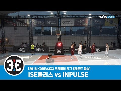 [KOREA3X3]5R 결승전 ISE Vs INPULSE(FULL)
