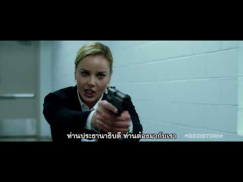 Geostorm - World Wide TV Spot (ซับไทย)