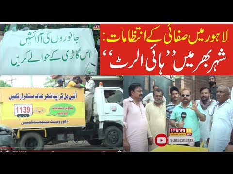 لاہورمیں صفائی کے انتظامات