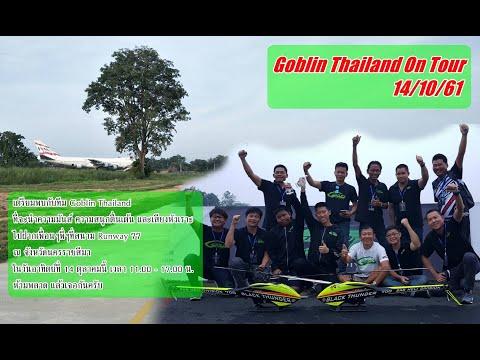 Goblin Thailand Team X Korat Runway 77