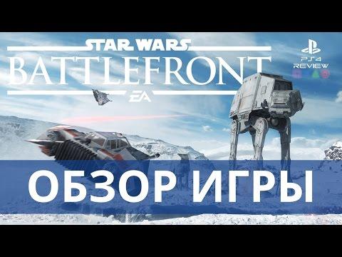 Star Wars Battlefront обзор игры на PS 4