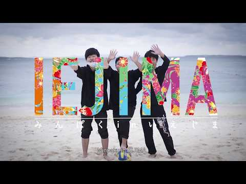 Come & Visit - The Island Of IEJIMA, OKINAWA   [English]