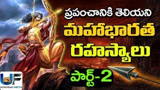 Video INTERESTING Facts That You NEVER Knew About Maha Bharatham | Part 2 | Unknown Facts Telugu MP3, 3GP, MP4, WEBM, AVI, FLV Desember 2018