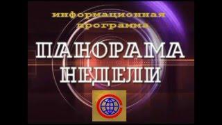 """ИНФОРМАЦИОННАЯ ПЕРЕДАЧА """"ПАНОРАМА НЕДЕЛИ"""" ОТ 24.02.2016"""