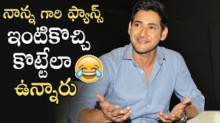 Video Mahesh Babu Hilarious Answer To Media Question About SPYDER Movie | Manastars MP3, 3GP, MP4, WEBM, AVI, FLV April 2018