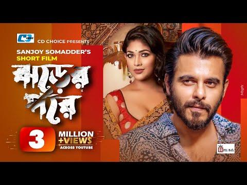 Download Jhorer Pore | Siam Ahmed | Peya Bipasha | Sanjoy Somadder | New EID Short Film 2017 | FULL HD HD Mp4 3GP Video and MP3