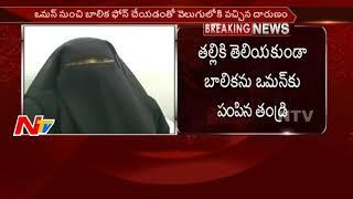 పాతబస్తీలో 15 ఏళ్ల అమ్మాయిని దుబాయ్ షేక్ కు అమ్మిన తండ్రి, మేనత్త || Hyderabad || NTV
