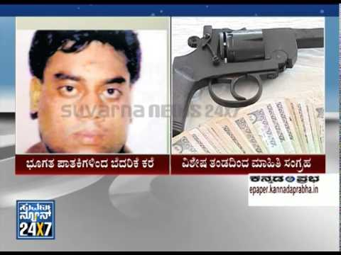 Extortion Calls: Special Police Team to Mangalore - News bulletin - 20 Aug 14