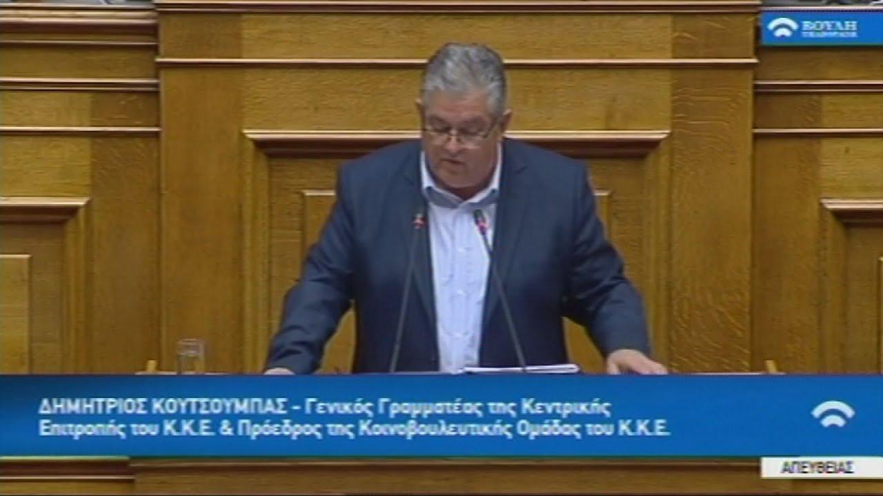 Το ΚΚΕ αποχωρεί από τη διαδικασία συζήτησης της πρότασης δυσπιστίας