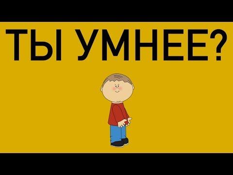 ТЫ УМНЕЕ СЕМИКЛАССНИКА 12 ШКОЛЬНЫХ ВОПРОСОВ. Видео тест - DomaVideo.Ru
