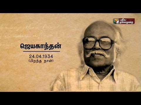 Know-about-Jayakanthan-on-his-birth-anniversary-24-04-2016