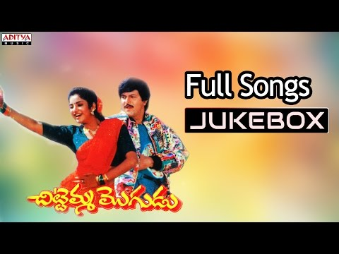 Chittemma Mogudu (1993) Full Songs Jukebox