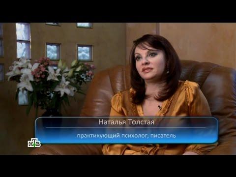 Наталья Толстая - Неравный брак с точки зрения здоровья