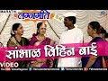 Download Lagu सांभाळ विहिन बाई | Sambhal Vihin Baai | Mitali Mathure | Alka Kubal | Latest Marathi Lagnageet 2018 Mp3 Free