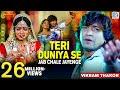Download Lagu Vikram Thakor | Teri Duniya Se Jab Chale Jayenge | Full Video | New Hindi Sad Song | RDC Gujarati Mp3 Free