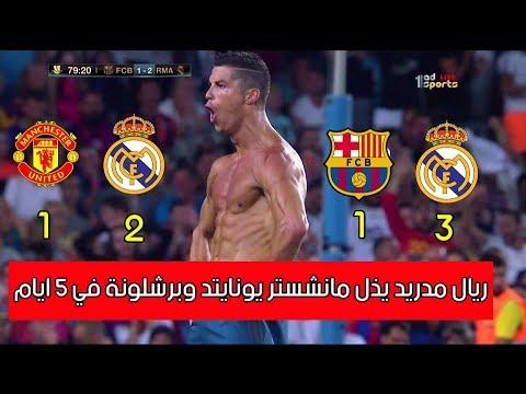 ريال مدريد يذل ويبهدل برشلونة و مانشستر يونايتد خلال 5 ايام بتعليق عربي