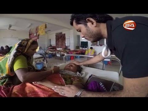 সার্চলাইট | কিডনি উধাও | 16 November 2018