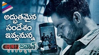 Sai Dharam Tej's Jawaan Movie Highlights