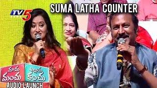 Video Sumalatha Counter to Mohan Babu | Mama Manchu Alludu Kanchu  Audio Launch | TV5 News MP3, 3GP, MP4, WEBM, AVI, FLV Maret 2018