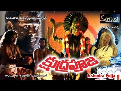 Telugu Sexy Horror Film - Sri Lakshmi Devi Combines Kshudrapuja Telugu Full Length || Horror Movie Music : Usha Kanna Producer : Kanchan Babu, Prabhakar Direction : P. Chandra Kumar C...