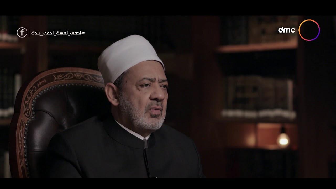 الإمام الطيب - مع فضيلة الإمام الأكبر أ.د. أحمد الطيب| السبت 9/5/2020 | الحلقة الكاملة