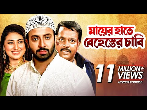 Mayer Hate Behester Chabi | Bangla Movie |  Shakib Khan, Omar Sani,  Apu Biswas , F I Manik