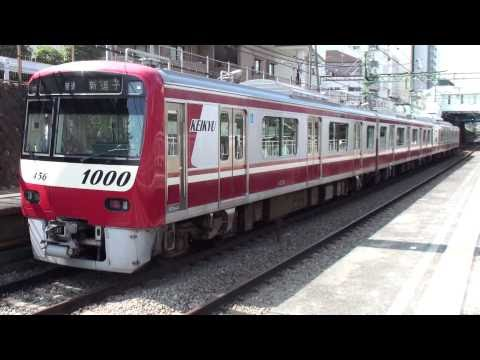 京急快特 通過集① Keikyu line Green Limited Express pass