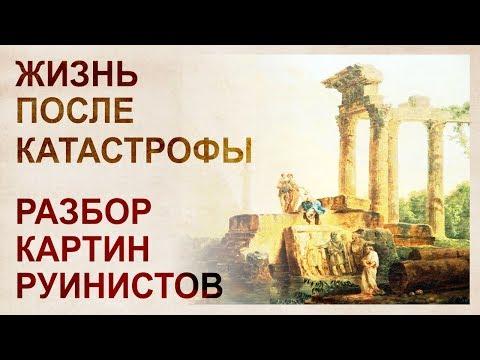 Разбор картин руинистов и поструинистов. Кто в матрице живет - DomaVideo.Ru