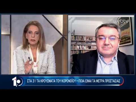 Σε επιδημική φάση ο κορονοϊός στην Ευρώπη – 31 τα κρούσματα στην Ευρώπη | 05/03/2020 | ΕΡΤ