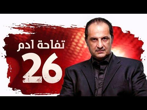 مسلسل تفاحة آدم HD - الحلقة ( 26 ) السادسة والعشرون / بطولة خالد الصاوي - Tofahet Adam Series Ep26 (видео)