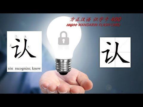 Origin of Chinese Characters - 0912 认 認 rèn know, recognize - Learn Chinese with Flash Cards