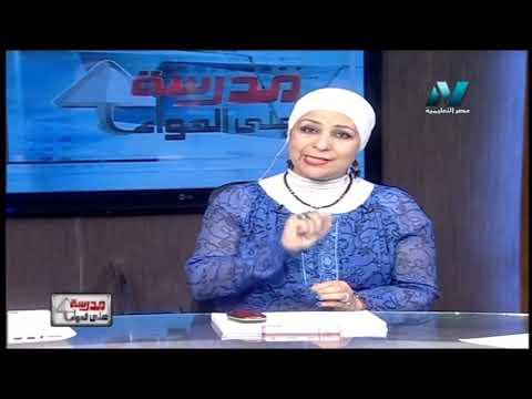 علوم لغات 2 إعدادي حلقة 13 ( General Revision ) أ رشا عبد الله 25-04-2019