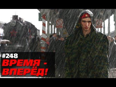 Россия восстанавливает лучшее изсоветского наследия (Время-вперёд! #248)