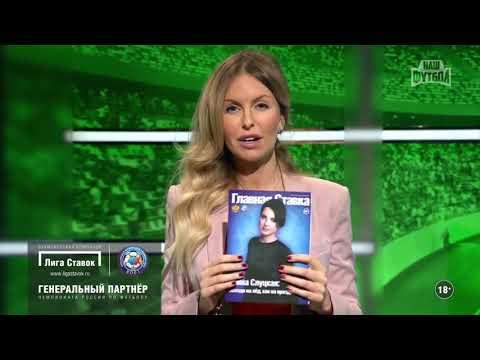 «8-16» на телеканале «Наш футбол». 19.03.2018 (видео)